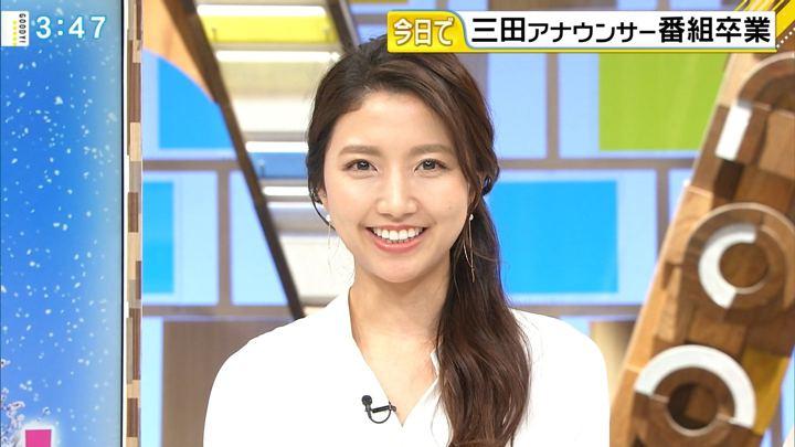 2019年03月29日三田友梨佳の画像23枚目