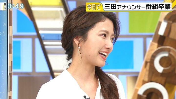2019年03月29日三田友梨佳の画像38枚目