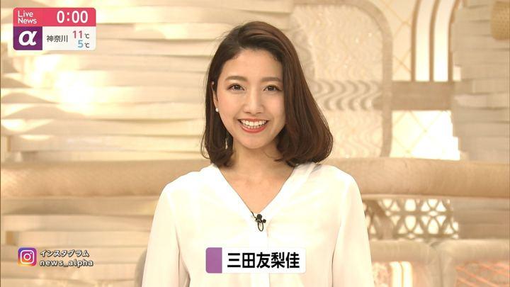 2019年04月01日三田友梨佳の画像04枚目