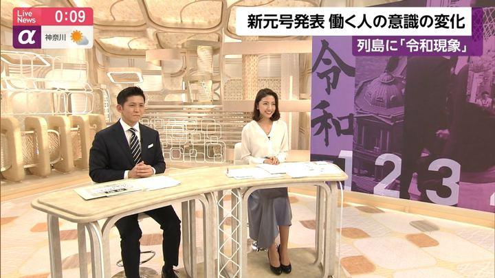 2019年04月01日三田友梨佳の画像11枚目
