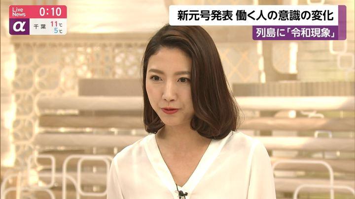 2019年04月01日三田友梨佳の画像12枚目