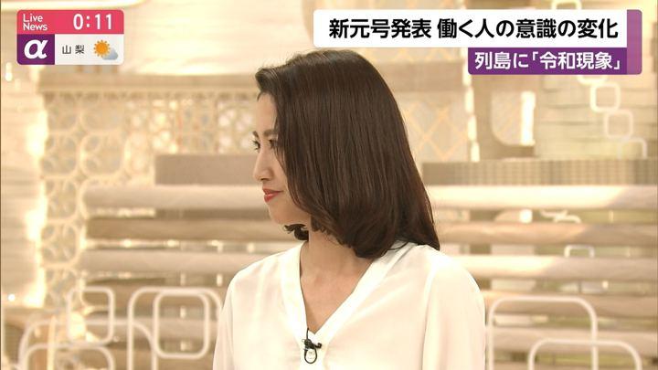 2019年04月01日三田友梨佳の画像13枚目