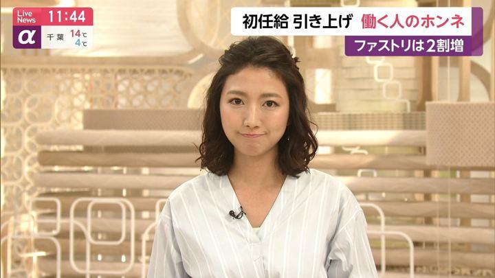 2019年04月03日三田友梨佳の画像10枚目