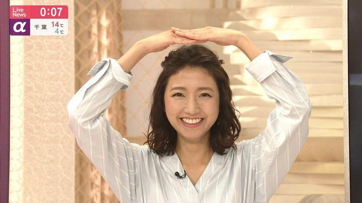2019年04月03日三田友梨佳の画像26枚目