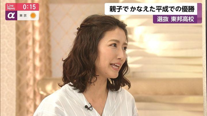 2019年04月03日三田友梨佳の画像28枚目