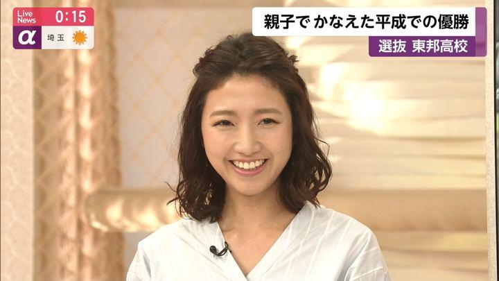 2019年04月03日三田友梨佳の画像29枚目