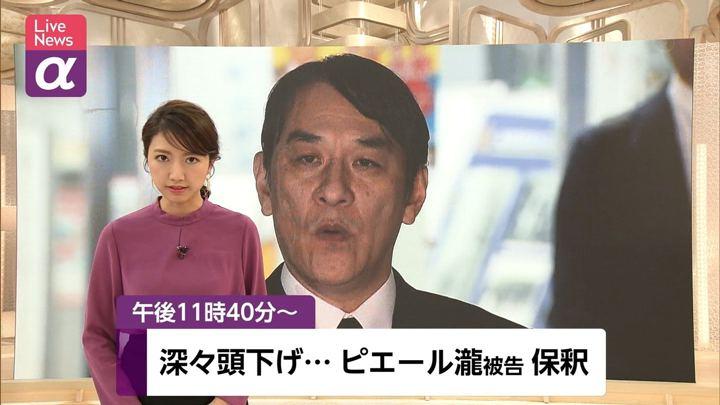 2019年04月04日三田友梨佳の画像01枚目