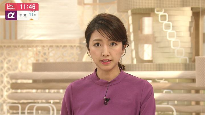 2019年04月04日三田友梨佳の画像08枚目
