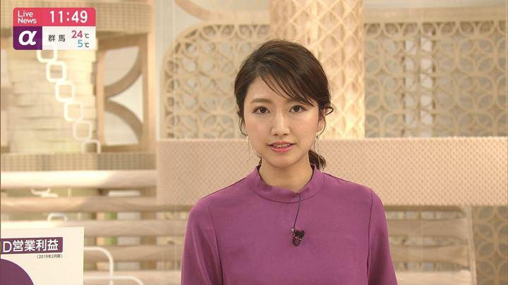 2019年04月04日三田友梨佳の画像12枚目