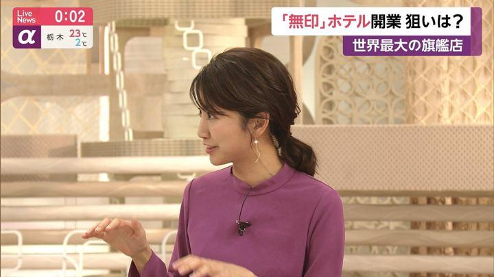 2019年04月04日三田友梨佳の画像20枚目