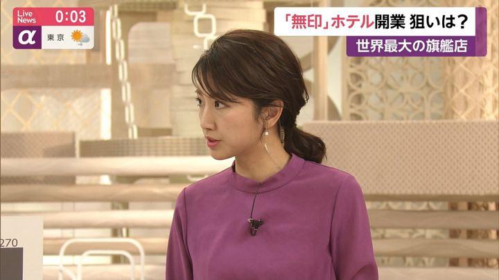 2019年04月04日三田友梨佳の画像21枚目