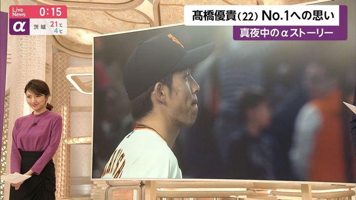 2019年04月04日三田友梨佳の画像29枚目