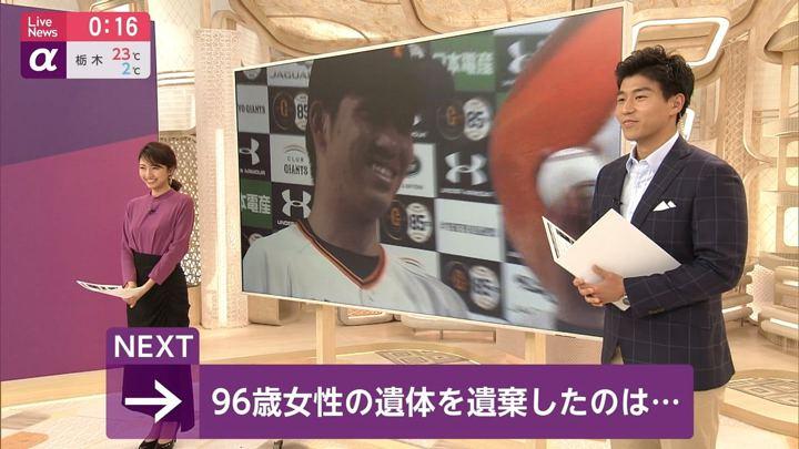 2019年04月04日三田友梨佳の画像33枚目