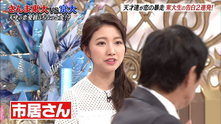 2019年04月07日三田友梨佳の画像63枚目