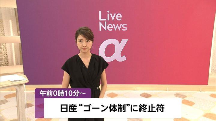 2019年04月08日三田友梨佳の画像01枚目