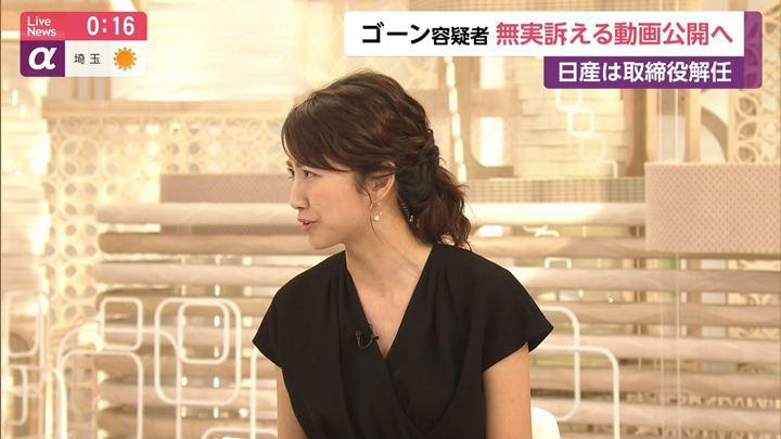 2019年04月08日三田友梨佳の画像08枚目