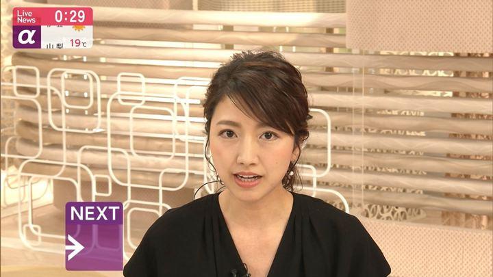 2019年04月08日三田友梨佳の画像15枚目