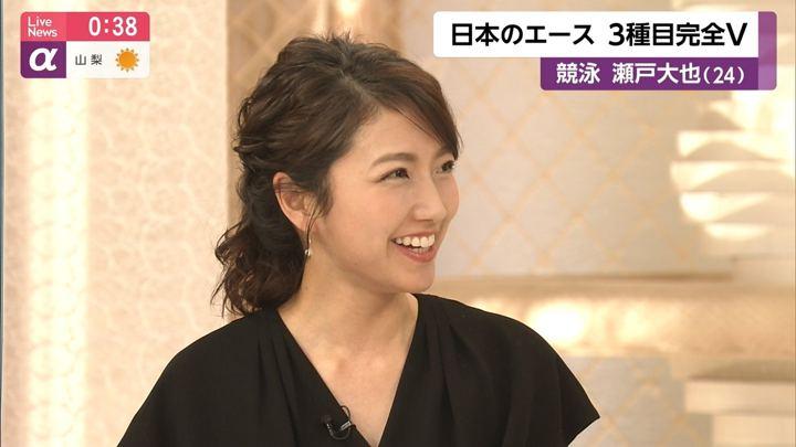 2019年04月08日三田友梨佳の画像21枚目