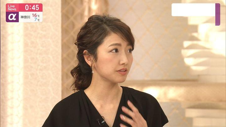 2019年04月08日三田友梨佳の画像23枚目