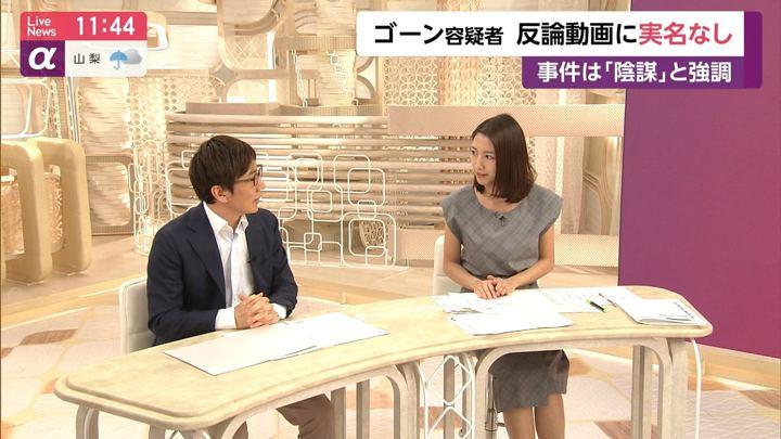 2019年04月09日三田友梨佳の画像08枚目