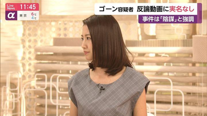 2019年04月09日三田友梨佳の画像09枚目