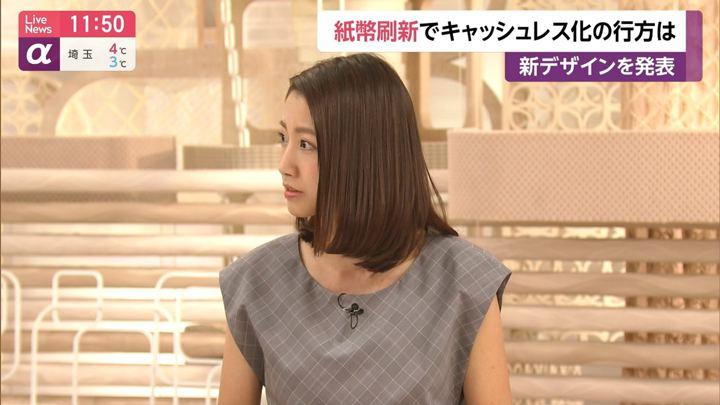2019年04月09日三田友梨佳の画像12枚目