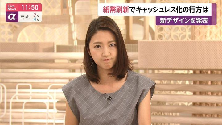 2019年04月09日三田友梨佳の画像13枚目