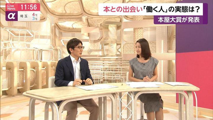2019年04月09日三田友梨佳の画像14枚目