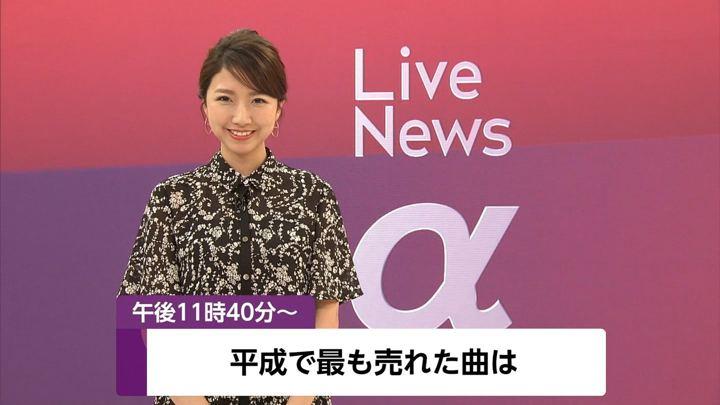2019年04月11日三田友梨佳の画像01枚目