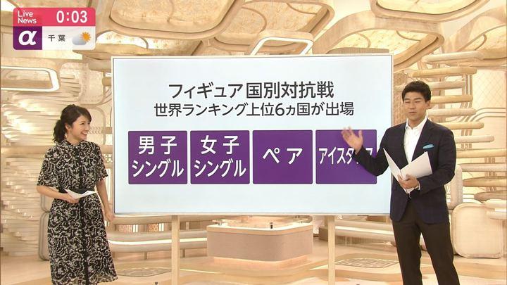 2019年04月11日三田友梨佳の画像24枚目