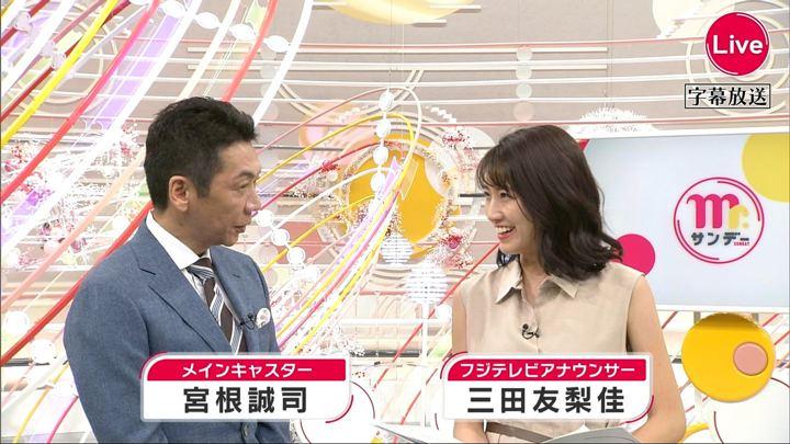 2019年04月14日三田友梨佳の画像04枚目
