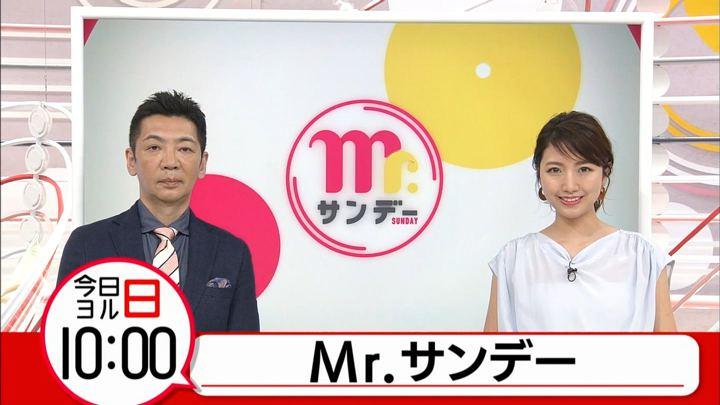 2019年04月14日三田友梨佳の画像29枚目