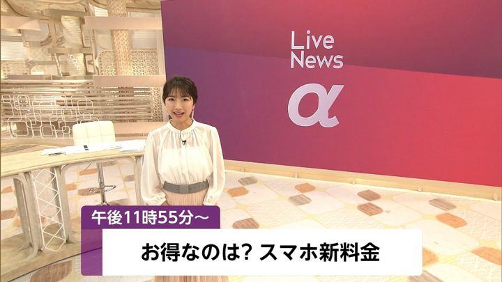 2019年04月15日三田友梨佳の画像01枚目