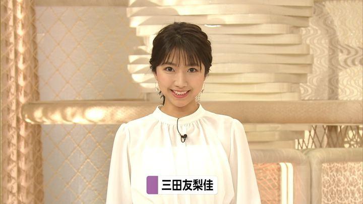 2019年04月15日三田友梨佳の画像08枚目