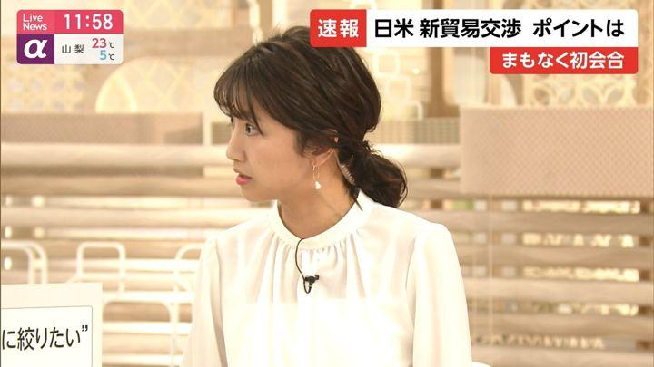 2019年04月15日三田友梨佳の画像13枚目