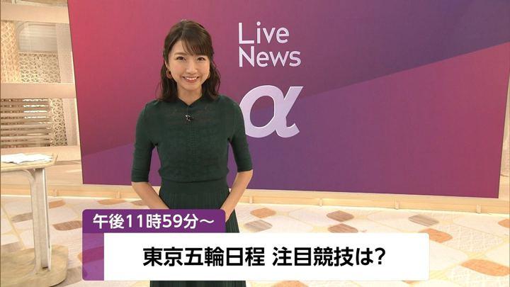2019年04月16日三田友梨佳の画像01枚目