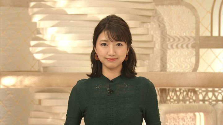 2019年04月16日三田友梨佳の画像04枚目