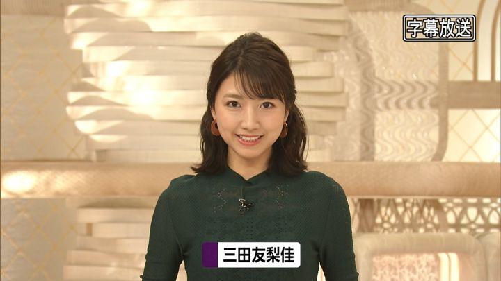 2019年04月16日三田友梨佳の画像05枚目