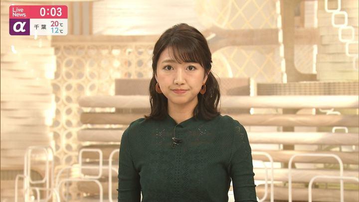 2019年04月16日三田友梨佳の画像09枚目