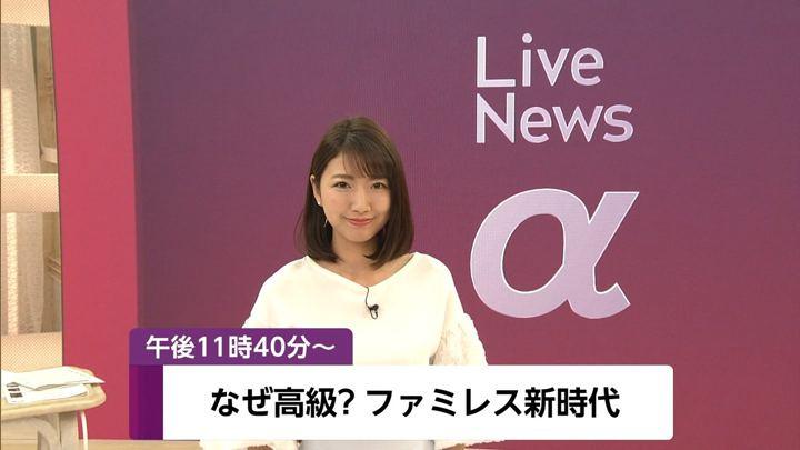 2019年04月17日三田友梨佳の画像01枚目