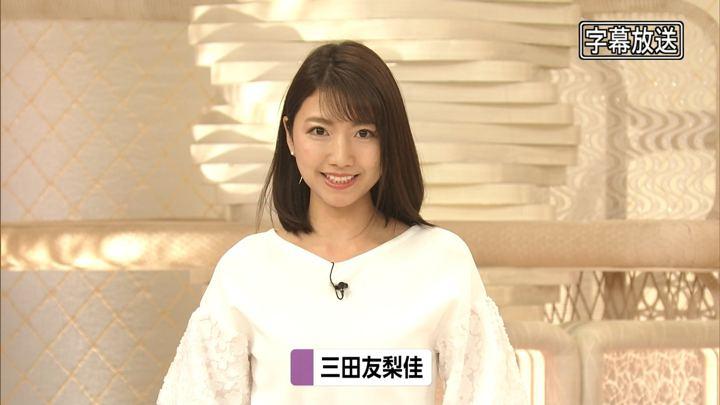 2019年04月17日三田友梨佳の画像07枚目