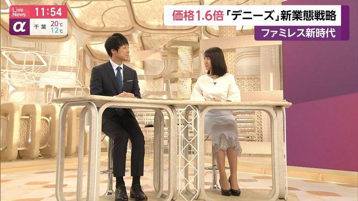 2019年04月17日三田友梨佳の画像13枚目