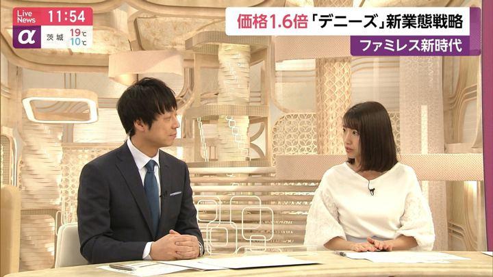 2019年04月17日三田友梨佳の画像14枚目