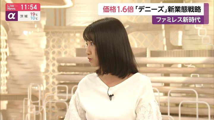 2019年04月17日三田友梨佳の画像15枚目