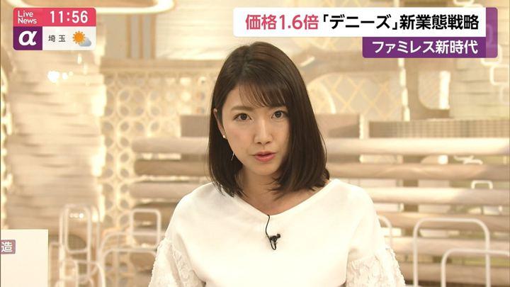 2019年04月17日三田友梨佳の画像16枚目