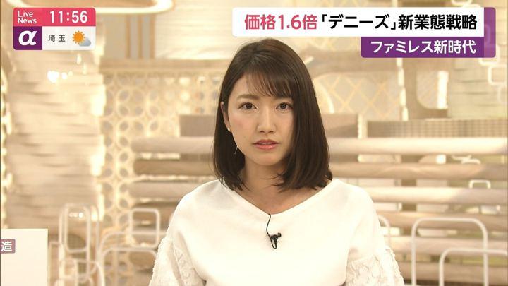 2019年04月17日三田友梨佳の画像17枚目