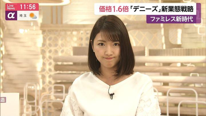 2019年04月17日三田友梨佳の画像18枚目