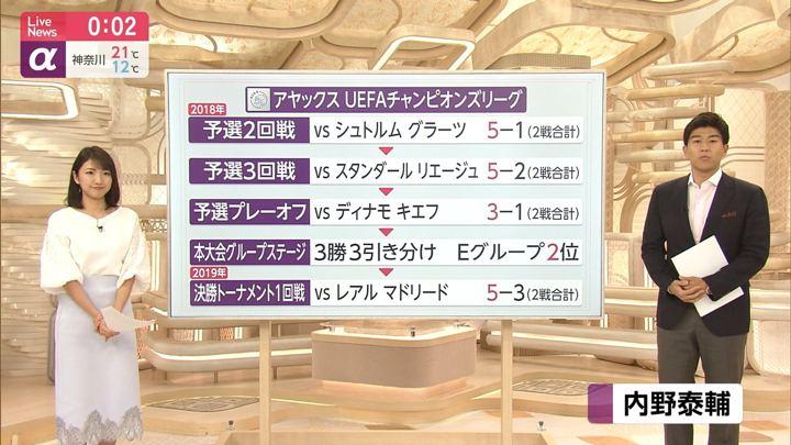 2019年04月17日三田友梨佳の画像24枚目