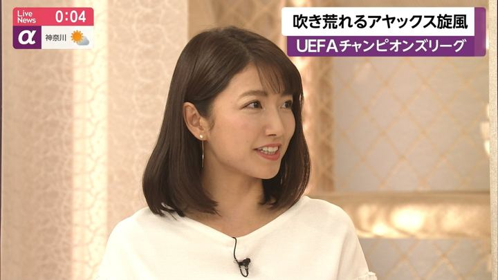 2019年04月17日三田友梨佳の画像26枚目