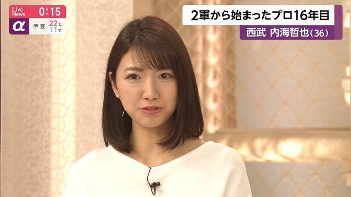 2019年04月17日三田友梨佳の画像31枚目